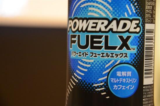 『POWERADE FUELX(パワーエイド フューエルエックス)』の感想