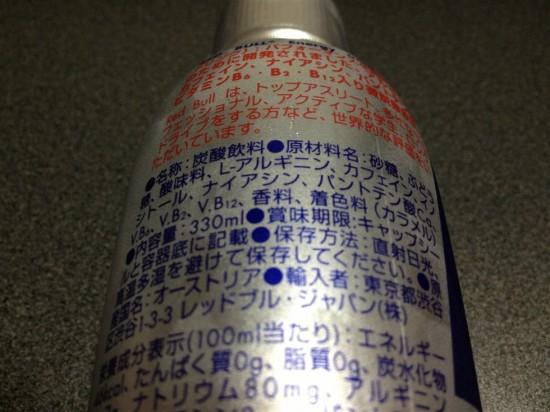 ペットボトル版レッドブルの原材料名