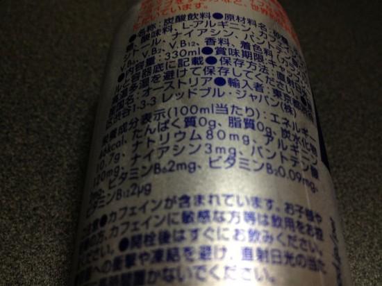 ペットボトル版レッドブルのカロリー・栄養成分