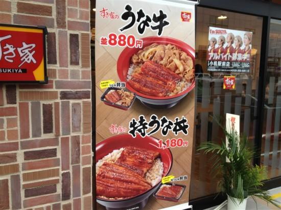 お店の入り口には『すき家のうな牛』や『すき家の特うな丼』が紹介されています
