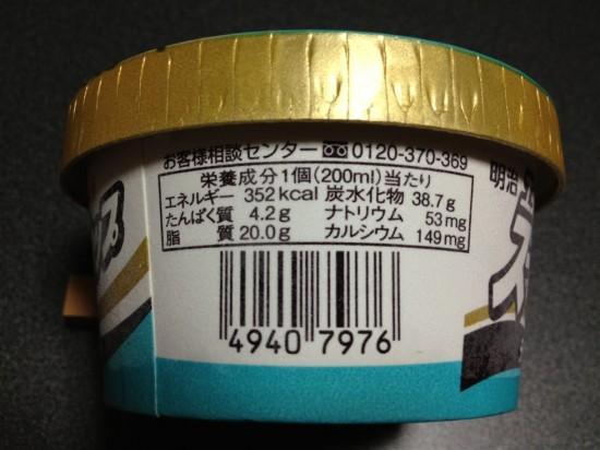 明治エッセルスーパーカップチョコミントのカロリー・栄養成分