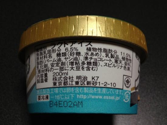 スーパーカップチョコミントの原材料名
