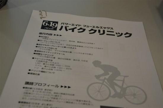 バイククリニックというプログラムのもと、自転車の話など、色々とお話を聞かせて頂きました