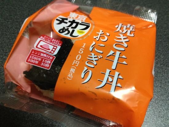 [ローソン] 東京チカラめし『焼き牛丼おにぎり』を食べてみた