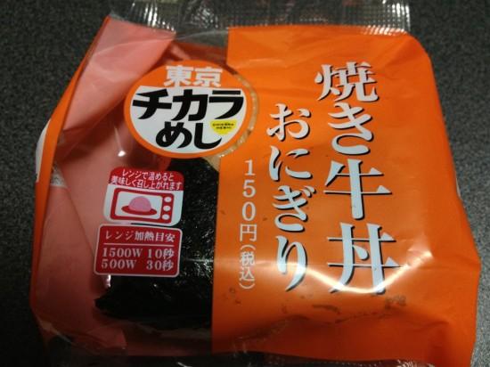 東京チカラめし 焼き牛丼おにぎりの外観