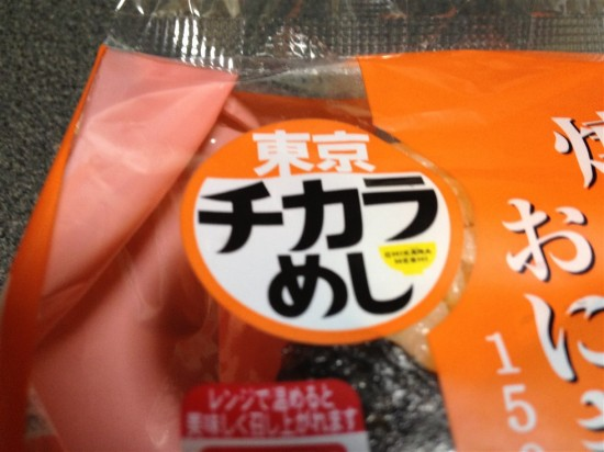 パッケージの左上には東京チカラめしのロゴが入っています