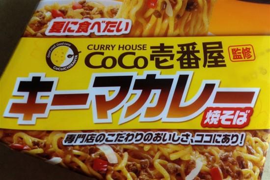 『CoCo壱番屋監修 キーマカレー焼そば』を食べてみた