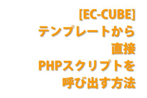 [EC-CUBE] テンプレートから直接PHPスクリプトを呼び出す方法