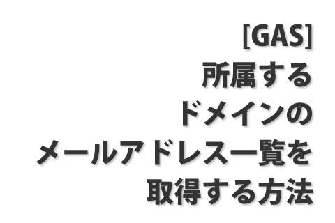 [GAS] 所属するドメインのメールアドレス一覧を取得する方法
