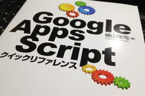 [GAS] Google Apps Script クイックリファレンス