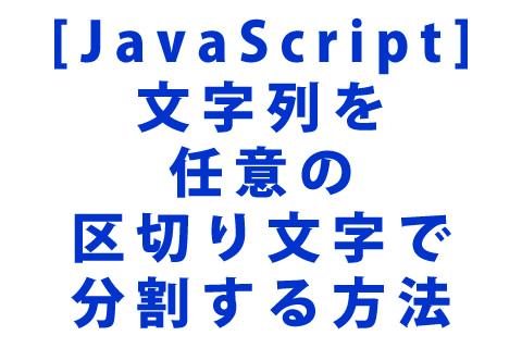 [JavaScript] 文字列を任意の区切り文字で分割する方法
