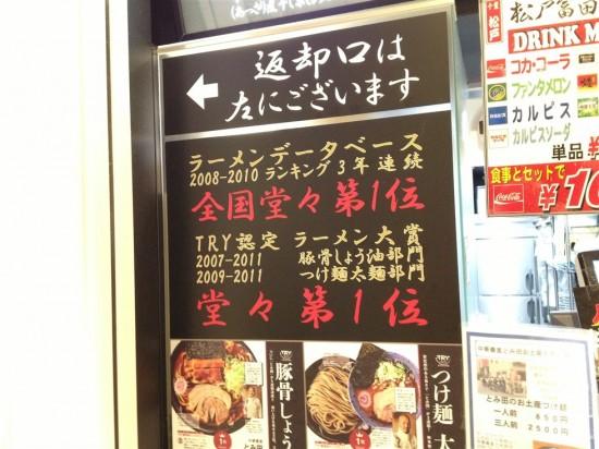 ラーメン・つけ麺の各賞で第一位