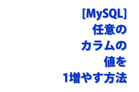 [MySQL] 任意のカラムの値を1増やす方法