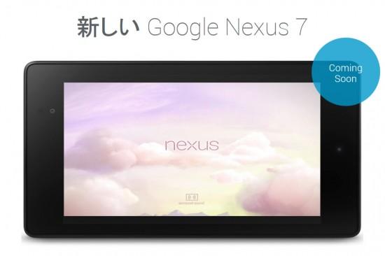 新型のNexus7発売決定