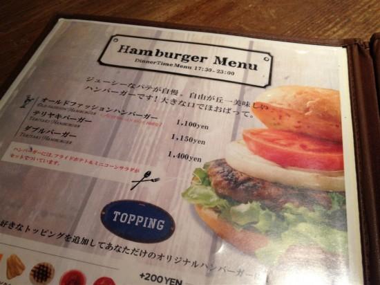 『オールドファッションバーガー』にチーズトッピング(+100円)で注文