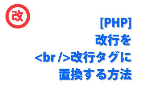 <pre><pre>[PHP] 改行を改行タグ(brタグ)に置換する方法(改)