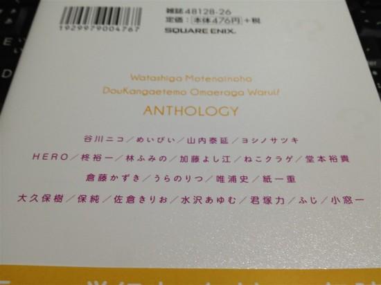 オリジナル作家の『谷川ニコ』さんの描き下ろしも収録