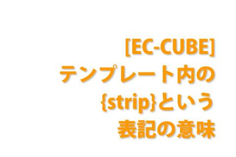[EC-CUBE] テンプレート内の{strip}という表記の意味