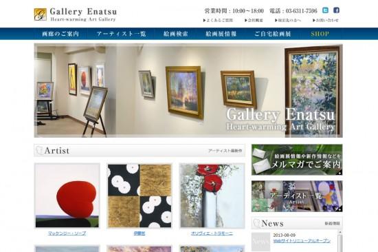 江夏画廊のホームページがリニューアルしました