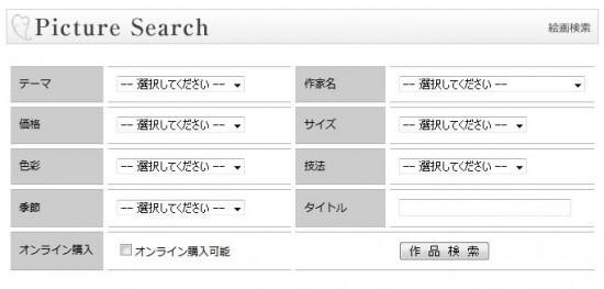 江夏画廊ホームページ