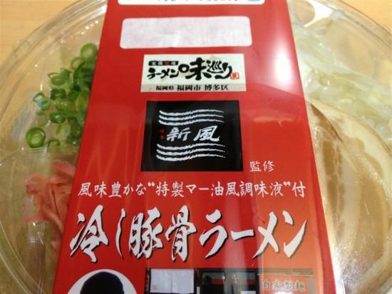 パッケージには『博多新風』のロゴと『監修』の文字