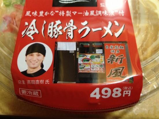 博多新風監修 冷し豚骨ラーメンの価格は498円