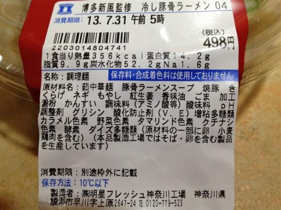 博多新風監修 冷し豚骨ラーメンのカロリー・栄養成分