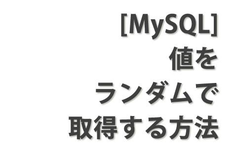 [MySQL] 値をランダムで取得する方法