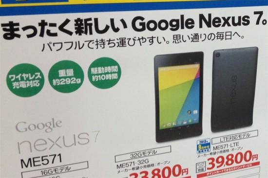 Nexus7(2013)の日本発売日が決定!