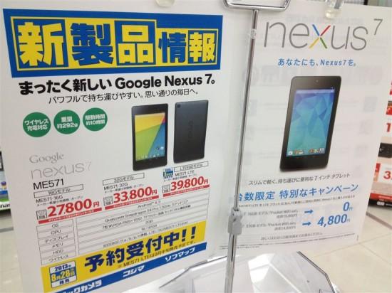 Nexus7(2013)の日本発売日