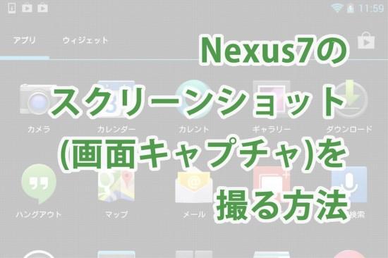 Nexus7のスクリーンショット(画面キャプチャ)を撮る方法