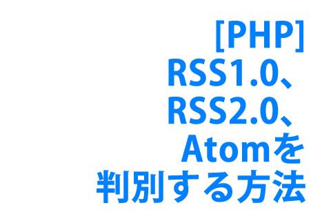 [PHP] RSS1.0、RSS2.0、Atomを判別する方法