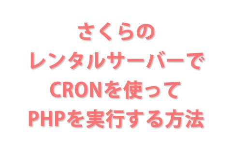 さくらのレンタルサーバーでCRONを使ってPHPを実行する方法