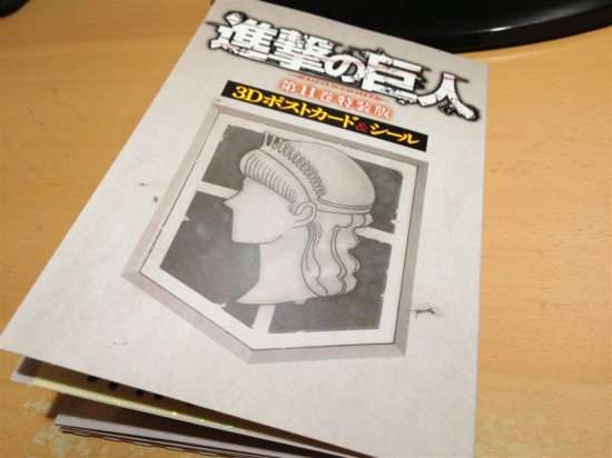 特装版の目玉である『3Dポストカード&シール』のパッケージ