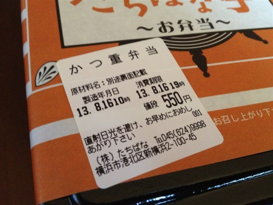 横浜たちばな亭 かつ重弁当の値段は550円