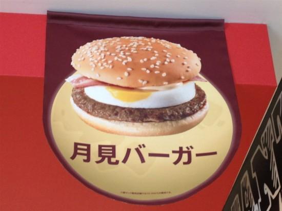 各月見バーガーのカロリー・栄養成分