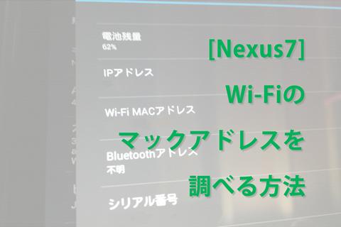 [Nexus7] Wi-Fiのマックアドレスを調べる方法