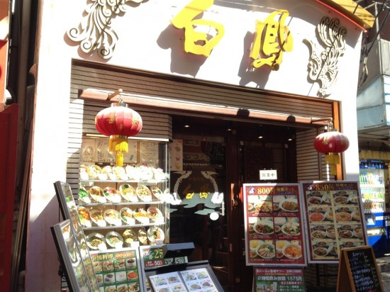 広東料理『白鳳』