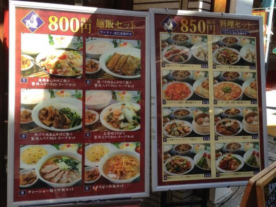 お店の入り口には『800円・麺飯セット』や『850円・料理セット』などのメニューが並んでいます
