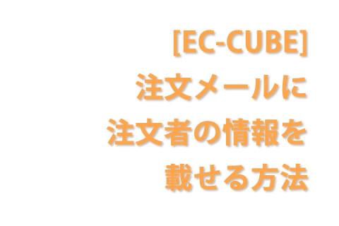 [EC-CUBE] 注文メールに注文者の情報を載せる方法