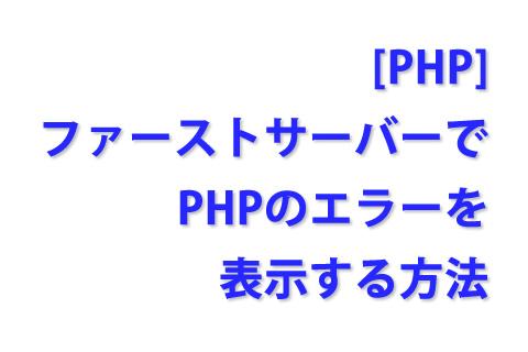 [PHP] ファーストサーバーでPHPのエラーを表示する方法