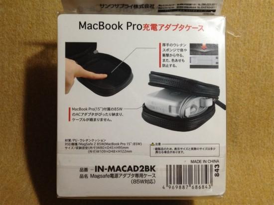 『IN-MACAD2BK』のパッケージ裏面