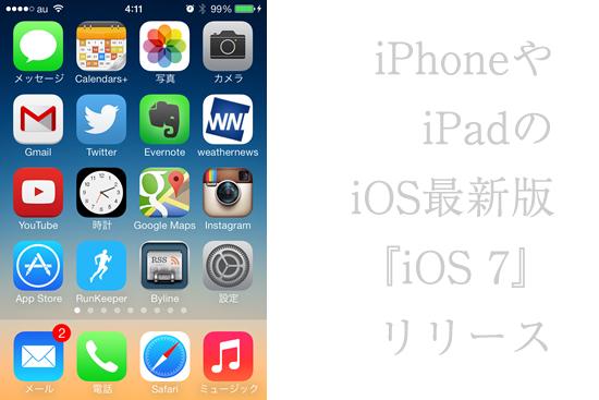 iPhoneやiPadのiOS最新版『iOS 7』リリース