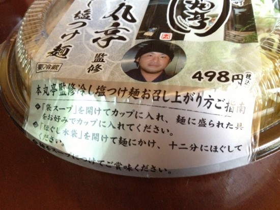 パッケージには【本丸亭監修冷し塩つけ麺お召し上がり方ご指南】が書かれています