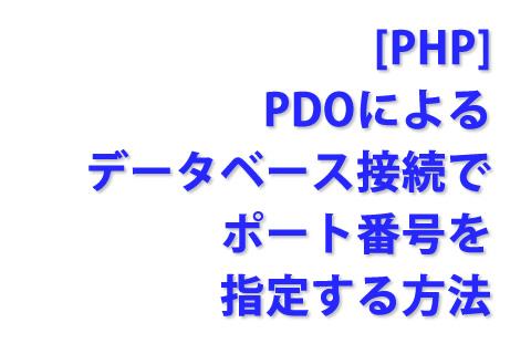 [PHP] PDOによるデータベース接続でポート番号を指定する方法