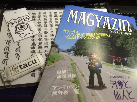 今回は『創刊MAGYAZIN 2013秋号』と『近作写経』、『tacu ふわふわキーホルダー』を購入してみました