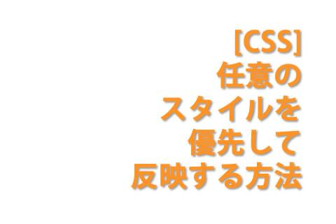 [CSS] 任意のスタイルを優先して反映する方法