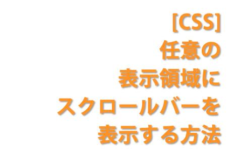 [CSS] 任意の表示領域にスクロールバーを表示する方法