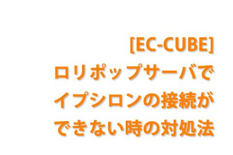 [EC-CUBE] ロリポップサーバでイプシロンの接続ができない時の対処法