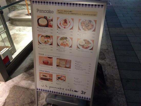 j.s.パンケーキカフェ(pancake cafe) 自由が丘店